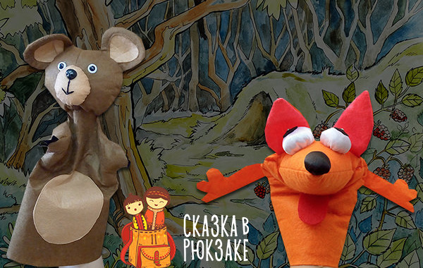 skazka-v-rukzake-1