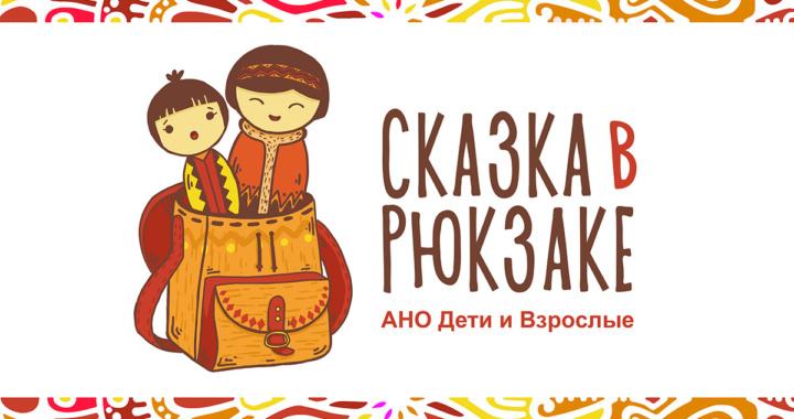 skazka-v-rjukzake-sentjabr-2019-sozdajom-teatralnyj-rekvizit1