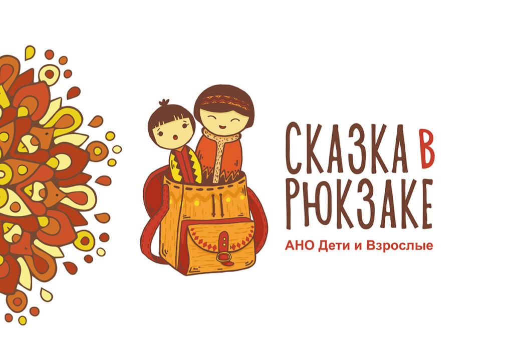 skazka-v-rjukzake-oktjabr-2019-na-finishe-1-jetapa-proekta1