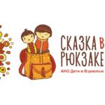 Декабрь-2019 О разном и важном в проекте «Сказка в рюкзаке»