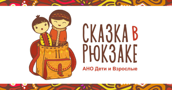 cropped-skazka-v-rukzake-1.jpg