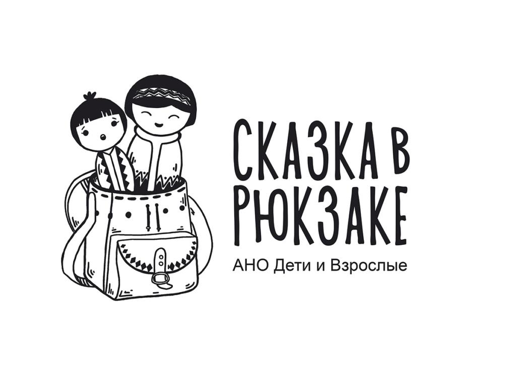 skazka-v-rjukzake-ijul-2019-start-proekta-1_logo