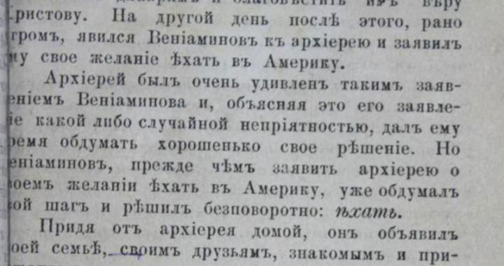 kniga-ob-innokentii-veniaminove
