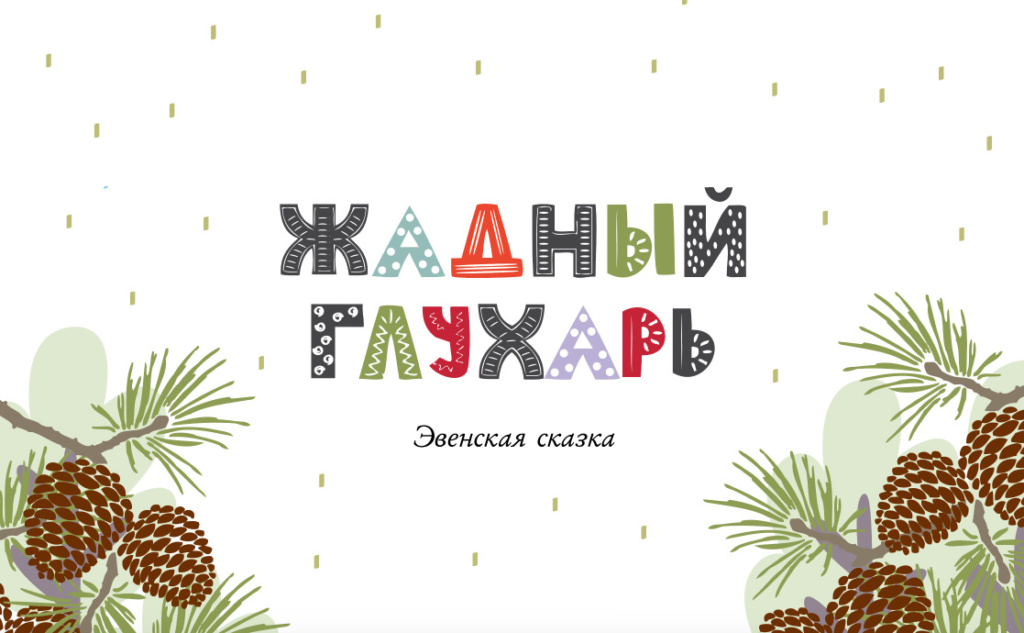video-k-jevenskoj-skazke-zhadnyj-gluhar