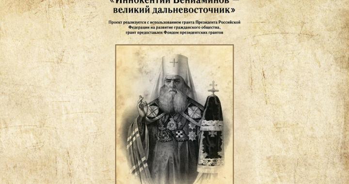 БУКЛЕТ-ВЕНИАМИНОВ-cover